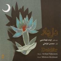 پخش و دانلود آهنگ ساز و آواز از محسن کرامتی