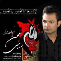 پخش و دانلود آهنگ یا حیدر از محسن رجبی
