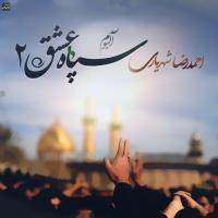 پخش و دانلود آهنگ آقام ابوالفضل از احمدرضا شهریاری