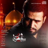 پخش و دانلود آهنگ یا ابوالفضل از احمد رضا فریدونی