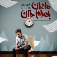 پخش و دانلود آهنگ چه ساده از ماهان بهرام خان