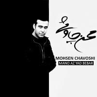 پخش و دانلود آهنگ زخم از محسن چاوشی