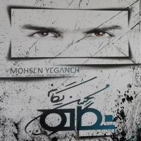 پخش و دانلود آهنگ نگاه از محسن یگانه