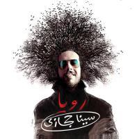 پخش و دانلود آهنگ قهرمان از سینا حجازی