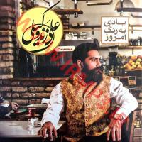 پخش و دانلود آهنگ گلنار از علی زند وکیلی