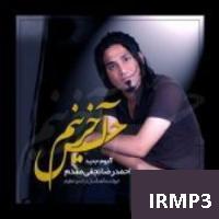 پخش و دانلود آهنگ دلم میخواد از احمدرضا نجفی مقدم