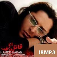پخش و دانلود آهنگ قاتل حرفه ای 1 از حامد هاکان
