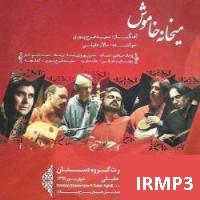 پخش و دانلود آهنگ اشتیاق از سالار عقیلی