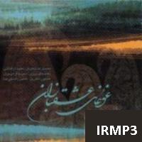 پخش و دانلود آهنگ تصنیف افشاری باده عشق از محمدرضا شجریان