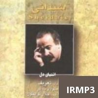پخش و دانلود آهنگ قطعه 2 از صدیق تعریف