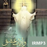 دانلود فول آهنگ های جدید محمد اصفهانی