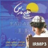 پخش و دانلود آهنگ قطعه 06 از محمود جهان