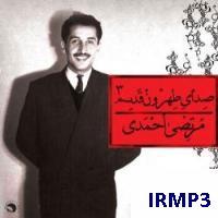 دانلود و پخش آهنگ چرا همچین می شم از مرتضی احمدی