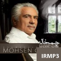 پخش و دانلود آهنگ عاشقم باش از محسن قمی