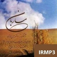 پخش و دانلود آهنگ ساربان از مهرداد کاظمی