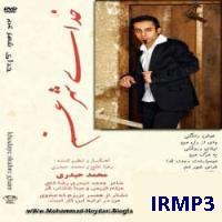 دانلود و پخش آهنگ حوض دلتنگی از محمد حیدری