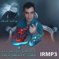 پخش و دانلود آهنگ دلشوره از محمد علی صدیقی