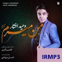دانلود و پخش آهنگ هوامو داری از وحید افشاری