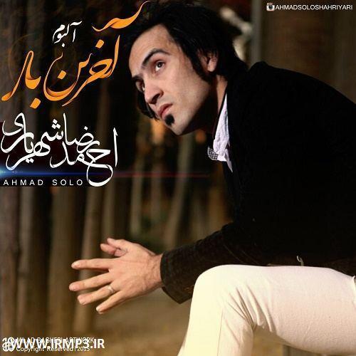پخش و دانلود آهنگ منو جا نذاری از احمد سولو