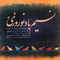 دانلود آهنگ محلی رباب رباب