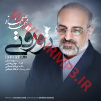 دانلود فول آهنگ جدید محمد اصفهانی